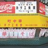 町中華 末蔵 カツエ食堂 / 札幌市中央区南2条西7丁目 2.7ビル 1~2F