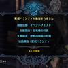 【MHW】アステラ祭2019配信バウンティ 8/21(水)分【PS4】