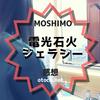 MOSHIMO「電光石火ジェラシー」感想