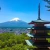【旅の思い出】富士山を愛でに富士周辺の忍野八海などを巡る