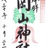 岡山神社(岡山市)の御朱印と御朱印帳