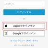 iOSアプリで、新規ユーザー登録・ログイン時に「Appleでサインイン」をご利用いただけるようになりました