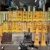 広州汕頭深圳の旅 4日目 汕頭の美味しい腸粉、市場、深圳の景徳鎮の店、香格里拉大酒店『香宮』