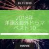 【まとめ】年末企画・個人的に選ぶ2018年洋画&海外ドラマベスト10