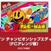 Switch『ナムコットコレクション』の特典タイトルにファミコン風『パックマンCE』の収録が決定!便利機能も公開!