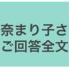 AVAN代表川奈まり子さん回答全文公開