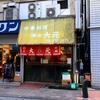 【今週のラーメン3059】 味の大元 (東京・品川) カレー柳麺 ~大都会のオアシス的王道カレーソバ