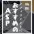 バリューコマースともしもアフィリエイトは物販アフィリエイトに最もおすすめのASPです