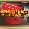 スマホ+VRゴーグルで、500円台バーチャルボーイ体験
