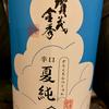 賀茂金秀 辛口夏純(金光酒造)