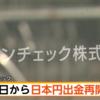 コインチェックと日本政府の真実