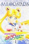 『美少女戦士セーラームーン セーラースターズ』 VOL.1