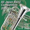 全日本吹奏楽コンクール2017中学校編Vol.1~5を聴いてみて