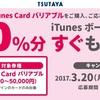 ツタヤでiTunesカード10%増量キャンペーン開催中 (2017年3月26日まで)