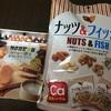 【糖質制限】ナッツ&フィッシュとカフェラテラスク!