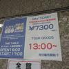 2018/06/23 東京エレクトロンホール宮城