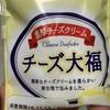ローソンストア100 濃厚チーズクリーム チーズ大福 食べてみました