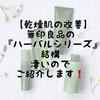 【乾燥によるカサつき改善】無印良品の『ハーバルシリーズ』の化粧水でシミ・くすみ対策がオススメ❗️