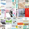 7月19日新たにスタート!WEB・プログラミングKindle技術書50%OFFセール:Python、Java他:学生は夏休みに集中学習しよう!8月1日まで(2019)