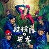 「探検隊の栄光」 2015
