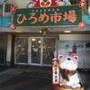 どこかにマイルで高松空港へ  四国旅行【2日目】