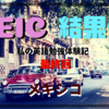 【TOEIC勉強法・500点から900点越え】私の英語勉強体験記⑥~最終回・メキシコ~