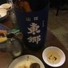 熟成香豊かな山陰東郷(22BY)の燗にシジミ醤油漬け合わせたらトゥルルって頑張ってんだよ!