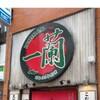 「一蘭」@新宿中央東口店【店舗11杯目】【レビュー・感想】