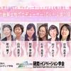 女性プロデューサー集結!イノベーションを語る!シンポジウム 5/12(土)@お茶ノ水女子大学のご案内②