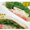くくむガーデン レモネーディアのサンドイッチが春を運んできています。