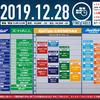 【ライブ】12/28「RAD THE LIVE」「RAD iD LIVE mode.V(2部)」「GIRLS BANG~忘年会SP~2部」出演情報