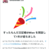 祝!ブログ一周年&卒論提出!!!