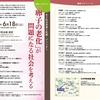 6月18日【シンポジウム】少子社会対策と医療・ジェンダー ― 「卵子の老化」が問題になる社会を考える