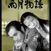 溝口健二『雨月物語』(大映1953)
