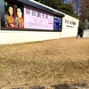 岸田劉生展、ひろしま美術館にお正月休み最後の日行ってきました。