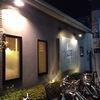 武蔵新田の焼肉「うしすけ」に初来店した話
