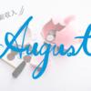 8月の副収入の記録と、お金や株取引のスタンス