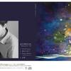 伊藤和行さん「promessa」ジャケット描かせていただきました!☆Amazon予約受付中、9/21発売!