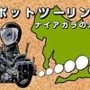 ツーリング 〜日本のナイアガラの滝〜