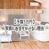 家賃3万円!家賃にお金を出さない理由!