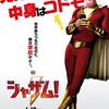 映画「シャザム!」感想/評価! 負の感情なんて吹き飛ばせ!!!