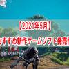 【2021年5月】おすすめ新作ゲームソフト発売情報
