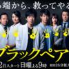 嵐二宮主演のTBS日曜劇場「ブラックぺアン」のすべらない感がすごい