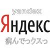 ロシアから愛を込められての検索ヒットがあります。サイトはロシア語表記でЯндекс英語表記でyandex