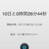 禁欲2R・10日目