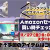 【サイバーマンデー2020】ハイセンス 50V型テレビ 50E6800|Amazonセール買い時チェッカー【ブラックフライデー】