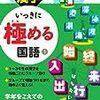【小1息子】「いっきに極める国語1 小学1~3年の漢字」開始。小学3年生までの漢字を確実に!