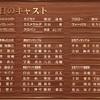 『ノートルダムの鐘』のジプシー達〜『カルメン』との比較から〜@四季劇場[秋] 2017-2-5M