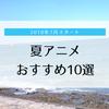 【2018年夏】20代オタク女子が選んだ注目アニメおすすめ10作品を紹介!【7月スタート】