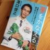筋トレで夢がかなう 澤口俊之先生から学んだ夢と脳の秘密